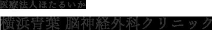 横浜青葉脳神経外科クリニック